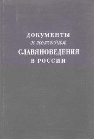 Греков Б.Д. - Документы к истории славяноведения в России (1850–1912) (1948)