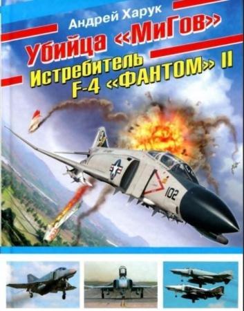 Андрей Харук - Убийца «МиГов». Истребитель F-4 «ФАНТОМ» II (2011)