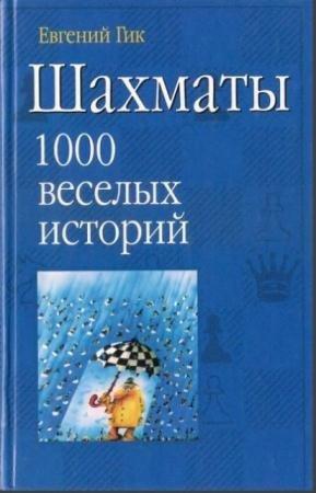 Евгений Гик - Шахматный калейдоскоп (27 книг) (1976-2013)