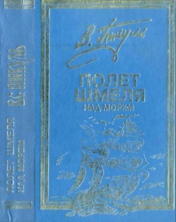 Валентин Пикуль - Полет шмеля над морем (1993)