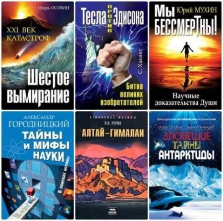 Игорь Осовин - Собрание сочинений (7 книг) (2012-2015)
