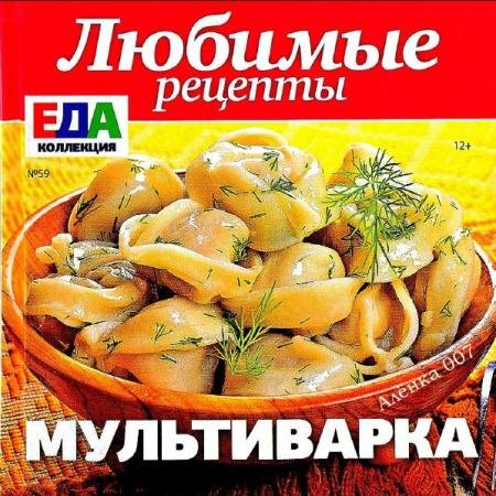 Еда. Коллекция №9 (59). Любимые рецепты. Мультиварка (2015)