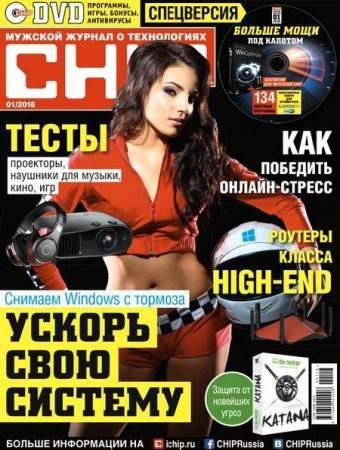 Chip №1 (январь /  2016) Россия