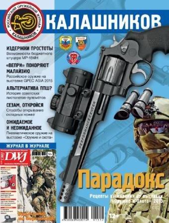 Калашников №12 (2015)