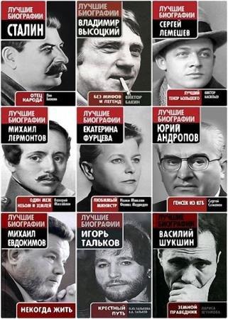Книжная серия - Лучшие биографии (15 томов)