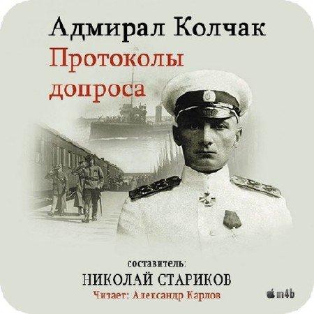 Стариков Николай - Адмирал Колчак. Протоколы допроса (Аудиокнига) .m4b