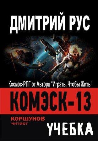 Рус Дмитрий - Комэск-13. Учебка (Аудиокнига) .m4b