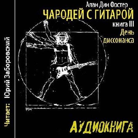Фостер Алан Дин - Чародей с гитарой 3. День диссонанса (Аудиокнига)
