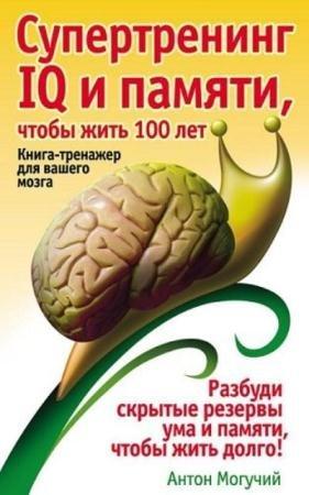 Антон Могучий - Книга-тренажер для вашего мозга (5 книг) (2012-2015)