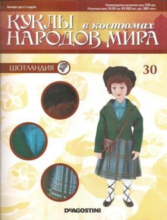 Куклы в костюмах народов мира №1-30 + 1 спецвыпуск (2014-2015)