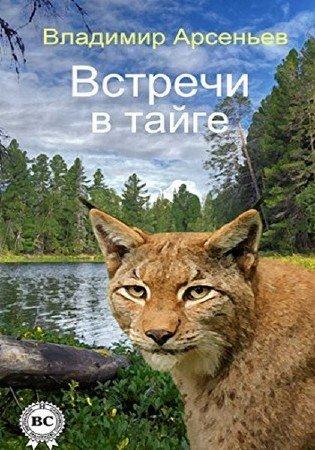 Арсеньев Владимир - Встречи в тайге (Аудиокнига)
