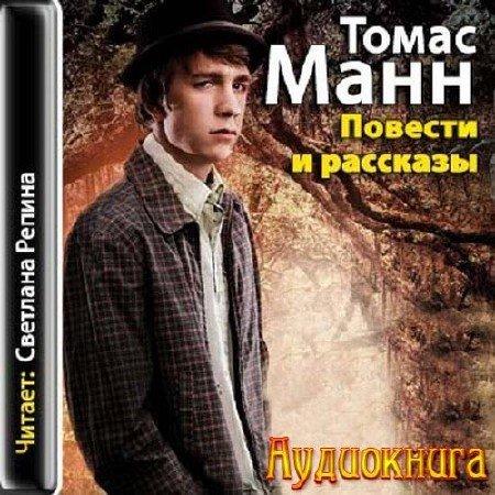 Манн Томас - Повести и рассказы (Аудиокнига)