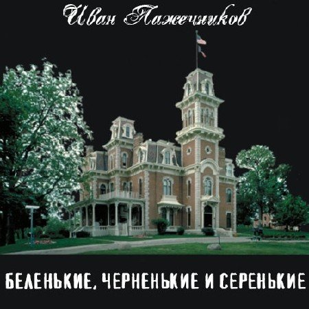 Лажечников Иван - Беленькие, черненькие и серенькие (Аудиокнига)