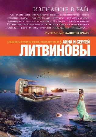 Литвиновы Анна и Сергей - Изгнание в рай (Аудиокнига)
