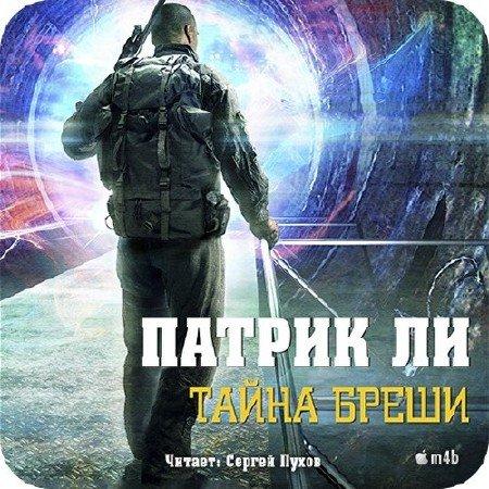 Ли Патрик - Тайна Бреши (Аудиокнига) .m4b