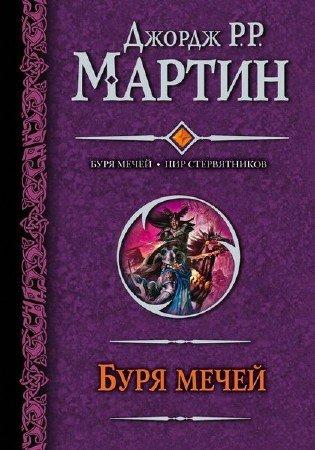 Мартин Джордж - Буря мечей (Аудиокнига) читает Смирнов Г.