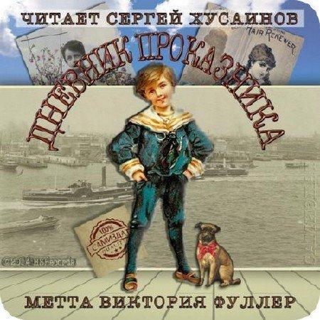 Фуллер Виктория Метта - Дневник проказника (Аудиокнига) .m4b