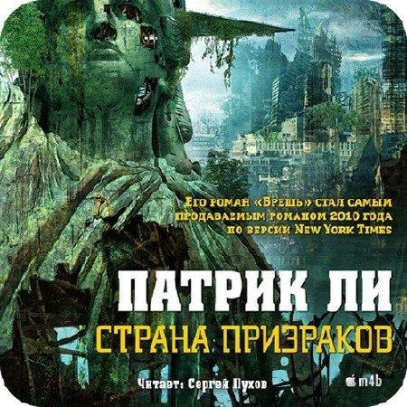 Ли Патрик - Страна призраков (Аудиокнига) .m4b