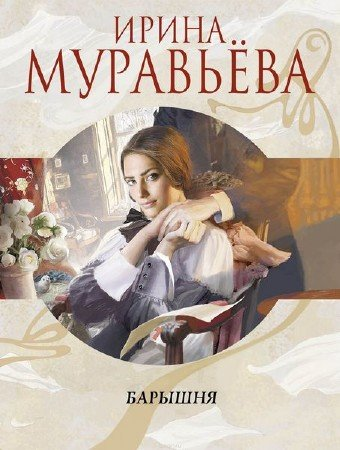 Муравьёва Ирина - Барышня (Аудиокнига)