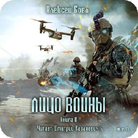 Бобл Алексей - Лицо войны (Аудиокнига) .m4b