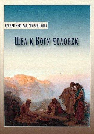 Парамонов Игумен Николай - Шел к Богу человек (Аудиокнига)