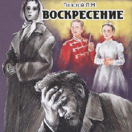 Толстой Лев - Воскресение (Аудиокнига) читает Поздняков М.