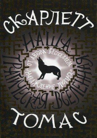 Томас Скарлетт - Наша трагическая вселенная (Аудиокнига)