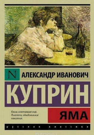 Куприн Александр - Яма (Аудиокнига) читает В. Шатров, А. Кожевникова