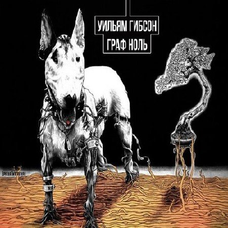 Гибсон Уильям - Граф Ноль (Аудиокнига) .m4b