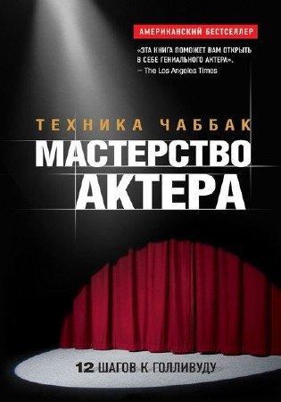 Чаббак Ивана - Мастерство актера (Аудиокнига)