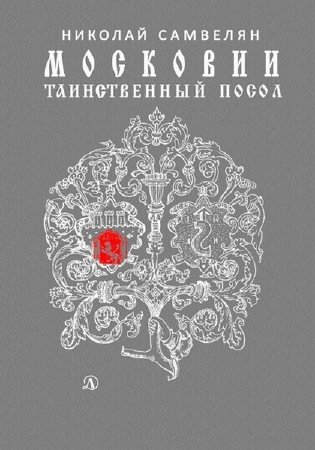 Самвелян Николай - Московии таинственный посол (Аудиокнига)