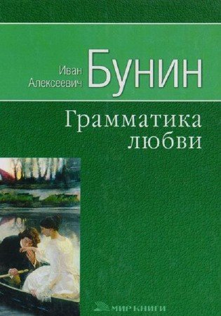 Бунин Иван - Грамматика любви (Аудиокнига)