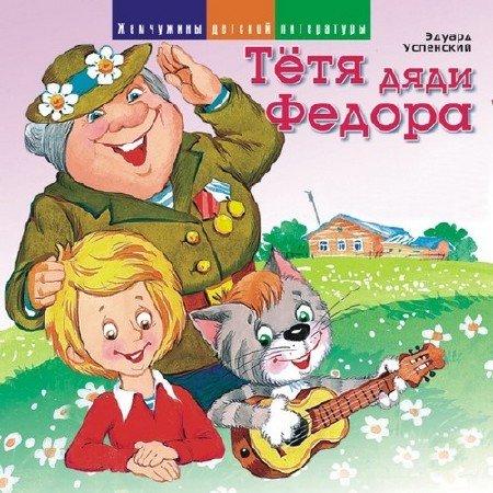 Успенский Эдуард - Тетя дяди Федора, или побег из Простоквашино (Аудиокнига)