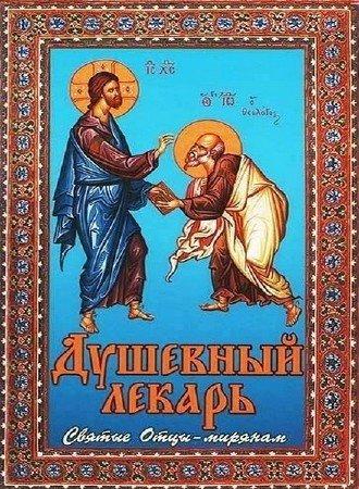 Святые отцы Вселенской Православной Церкви  - Душевный лекарь. Святые отцы - мирянам (Аудиокнига)