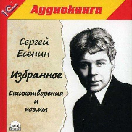 Есенин Сергей - Избранное. Стихотворения и поэмы (Аудиокнига)