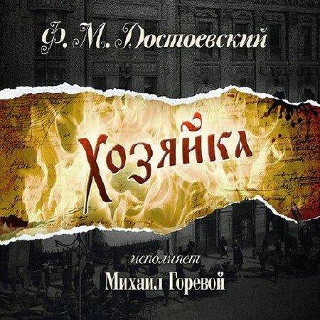 Достоевский Фёдор - Хозяйка (Аудиокнига)