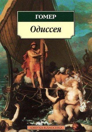 Гомер  - Одиссея (Аудиокнига)