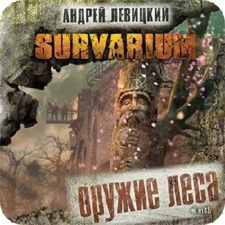 Левицкий Андрей - Оружие леса (Аудиокнига) .m4b