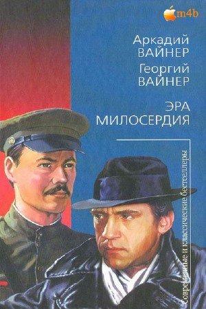 Вайнеры Георгий и Аркадий - Эра милосердия (Аудиокнига) .m4b