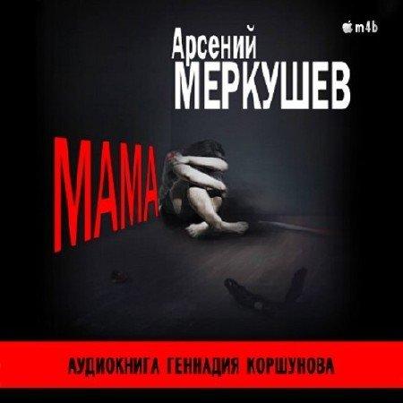 Меркушев Арсений - Мама (Аудиокнига) .m4b