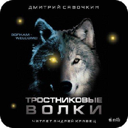 Савочкин Дмитрий - Тростниковые волки (Аудиокнига) .m4b