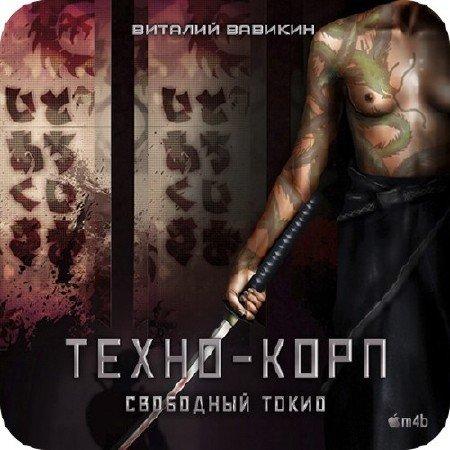 Вавикин Виталий - Техно - Корп. (Свободный Токио) (Аудиокнига) .m4b
