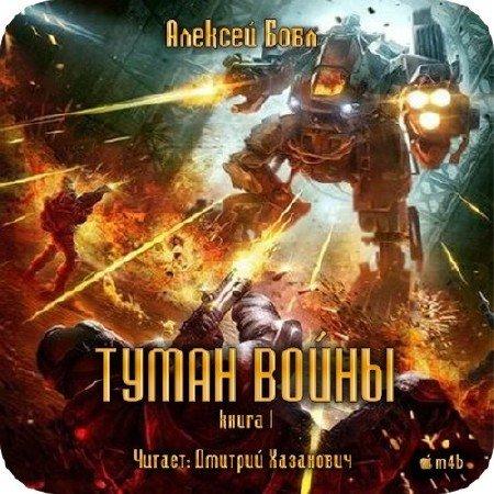 Бобл Алексей - Туман войны (Аудиокнига) .m4b