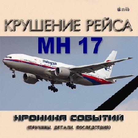 Доу Джон - Крушение рейса МН17. Хроника событий (Аудиокнига) .m4b