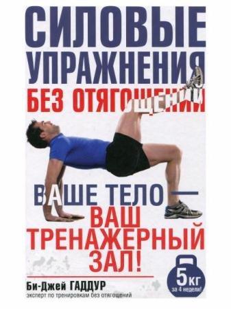 Би-Джей Гаддур - Силовые упражнения без отягощений (2015)