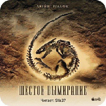 Роллинс Джеймс - Шестое вымирание (Аудиокнига) .m4b