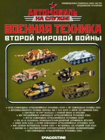 Автомобиль на Службе. Специальный выпуск №2. Военная техника второй мировой войны (2015)