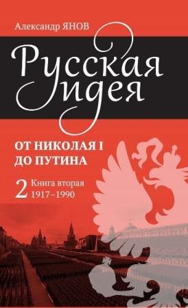 Александр Янов - Русская идея. От Николая I до Путина (2 тома) (2015)