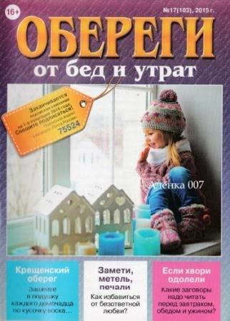Обереги от бед и утрат №17 (103) (2015)
