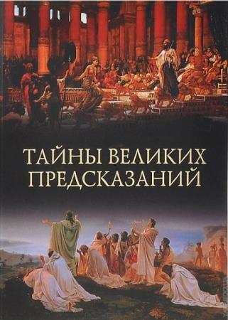 Кубеев М. Н - Тайны великих предсказаний